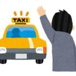 タクシー乗れる条件知らないやつwww