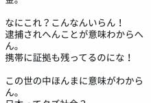 鳥貴族の店長に着替えを盗撮され会社から見舞金1万3000円・・・というツイートが話題に(画像あり)