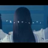 ≠ME「君の音だったんだ」MV fullが動画公開