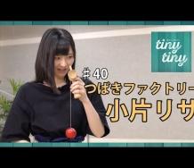 『【tiny tiny#40】ゲスト:つばきファクトリー 小片リサ コーナー出演:清水佐紀、夏焼雅』の画像