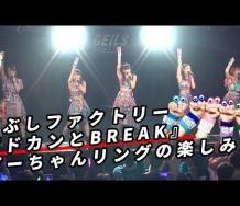 『【動画】こぶしファクトリー『ドカンとBREAK』(グーちゃんリング)楽しみ方』の画像