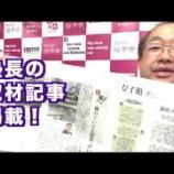 『【Weekly Talk11】塾長、朝日新聞に登場!』の画像