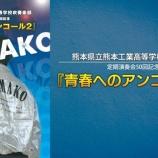 『吹連『熊本工業高等学校』2012/2013全日本マーチングコンテスト映像! #AJBA』の画像
