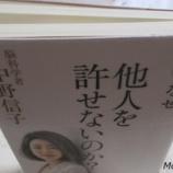『【人は、なぜ他人を許せないのか?】中野信子(著)が良かったです。』の画像