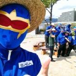 『【驚き】青い覆面集団がっ!!』の画像