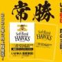 「福岡ソフトバンクホークス仕様」の三省堂国語辞典(第七版)