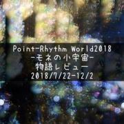 増田セバスチャン モネの小宇宙〜睡蓮がイルミネーションになった感想〜