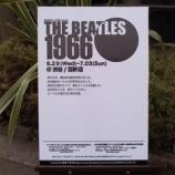 『ビートルズ来日50周年』の画像