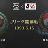 『DAZN Jリーグ開幕25周年を迎える5月15日に''1993年のJリーグ開幕戦''ライブ配信!!』の画像