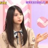 『【乃木坂46】『梅澤は◯◯』齋藤飛鳥、テレビで暴言を吐いてしまうwwwwww』の画像