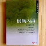 『今日の1冊:『倒風内海』王家祥(歴史小説/玉山社/1997年)』の画像