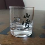 『【YAMAZAKI】 グラス 漢字仕様3』の画像