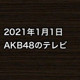 2021年1月1日のAKB48関連のテレビ