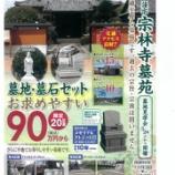 『日蓮宗・宗林寺 墓地見学会』の画像
