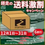 『【スタッフ日誌】12月はmaniacs web shopでのお買い物が送料激割でお得!!』の画像