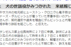 【MLB】ダル訴えられた 犬の世話役かみつかれた 米紙報じる