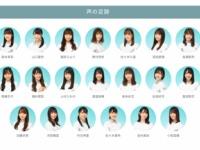 【日向坂46】「声の足跡」フォーメーション公開!にぶぱんWセンターきたああああああ!!!!!!!