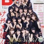 【けやき坂46】B.L.T.(月刊ビー・エル・ティー) 2018年1月号