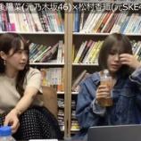 『川後陽菜、運営菊地さんが海外でボコられてスリにあった話を語るw『頭をめっちゃ叩かれてた…』【元乃木坂46】』の画像