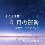 『【はまつー占い】2018年4月の運勢アップのポイントをチェック! by 九星気学鑑定士 よっち』の画像