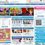『優良サイトレビュー:ワクワクメール評価』の画像