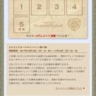 『徒然WCCF日記〜キャンペーン〜』の画像