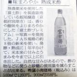 『朝日新聞朝刊に富士酢プレミアムが掲載されました』の画像