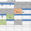 2016年2月教室カレンダー