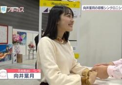 【乃木坂46】本当に将棋番組?NHKで乃木坂46の握手会映像が流れるwww