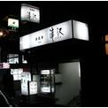 のほほん喫茶店日記 その7/31