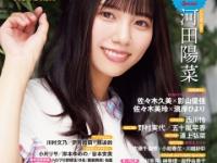 【日向坂46】『Top Yell NEO 2020 AUTUMN』河田陽菜が表紙を飾る!!!!!
