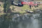 【速報】米フロリダ州で公園を散歩中の日本人女性、ワニに襲われ死亡 池に引きずり込まれ ワニの胃から身体の一部見つかる