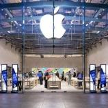 『【悲報】Appleの社内で億万長者を探してもほとんど見つからない。』の画像