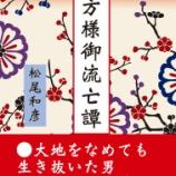 『新刊案内「公方様御流亡譚」』の画像