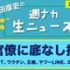 菅官僚に底なし接待 【山田厚史の週ナカ生ニュース】