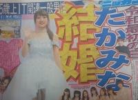 高橋みなみ、 令和初日に結婚!
