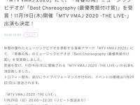 【日向坂46】「MTV VMAJ 2020 -THE LIVE-」に日向出るぞ!!