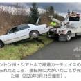 【速報】高速160kmで蛇行運転していた犬を逮捕