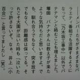 『【乃木坂46】これは見たいw バナナマン設楽が大園桃子に『泣いたって許さないぞ。なぁ、井上』と言っていた件wwww【乃木坂工事中】』の画像