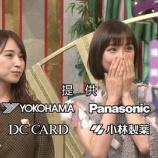 『 【乃木坂46】『秘密のケンミンSHOW!』衛藤美彩の隣の席が篠田麻里子だった模様・・・』の画像