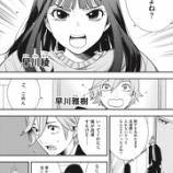 『夫婦円満の為に【妻のトリセツ】漫画版 で勉強しよう!!』の画像