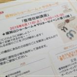 『サロネーゼイベントin福知山 6/11』の画像