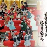 『第20回くくり雛祭り』の画像