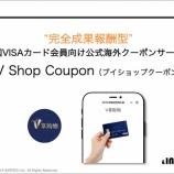 """『""""完全成果報酬型"""" 中国VISAカード会員向け公式インバウンドクーポンサービス「V Shop Coupon」を提供開始』の画像"""