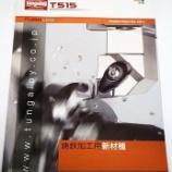 『タンガロイ祭り⑤鋳鉄加工用材種T515 【切削工具】』の画像