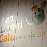 『レオ・レオニ カフェ - ジェムカン聖地巡礼』の画像