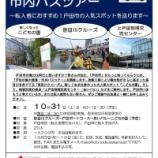 『戸田市の魅力発見!バスツアーが今年も開催されます』の画像