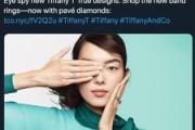 【中国】ティファニー広告に中国人抗議 右目を覆う姿は「香港デモ支持」…直ちに削除、今後使用しないと約束