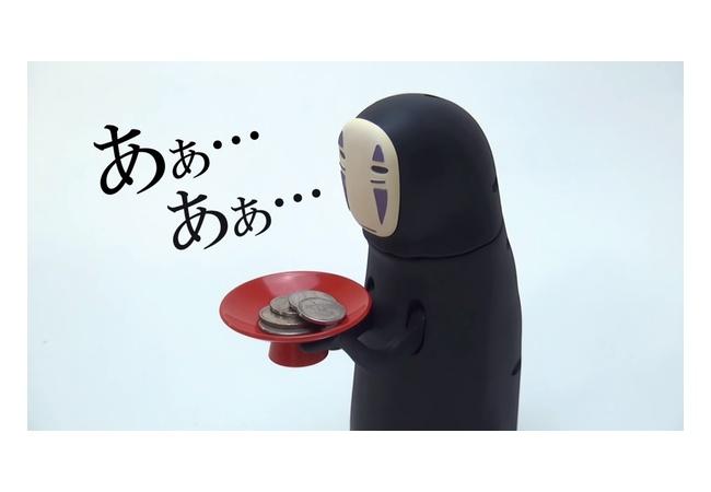「あっ、あっ」と言いながらコインを食べるカオナシ貯金箱を発売