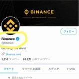 『バイナンスのフィッシングサイトに注意!!』の画像